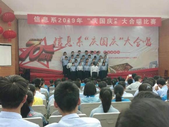 """宿迁经贸高职信息系举行""""庆国庆""""大合唱比赛"""